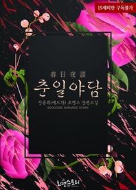 춘일야담 (春日夜談)