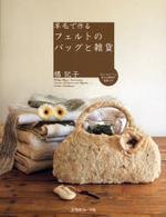 羊毛で作るフェルトのバッグと雜貨