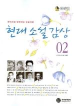 현대 소설 감상 2(2007)(하이라이트)