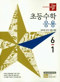 초등 수학 6-1(응용)(2019)(디딤돌)