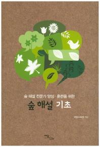 숲 해설 기초(숲 해설 전문가 양성 훈련을 위한)