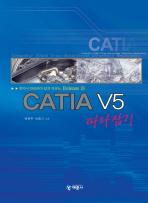 CATIA V5 따라잡기