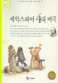 셰익스피어 4대 비극 (논술프로그램세계명작 29)