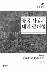 중국 사상과 대안 근대성(우리시대 고전읽기 질문총서 6)