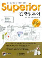 SUPERIOR 관광일본어(CD1장포함)