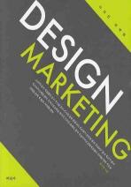 디자인 마케팅