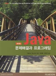 Java 문제해결과 프로그래밍(6판)