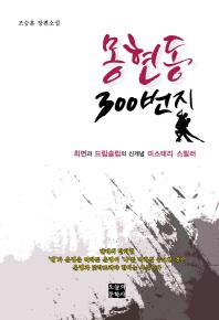 몽현동 300번지(문학사랑 작가선 44)