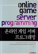 온라인 게임 서버 프로그래밍