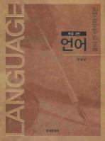 언어(개정3판)(3판)
