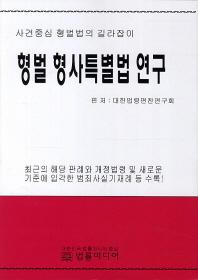 형벌 형사특별법 연구(양장본 HardCover)