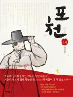 포천 1막