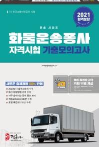 화물운송종사자격시험 기출모의고사(2021)(운송 시리즈)