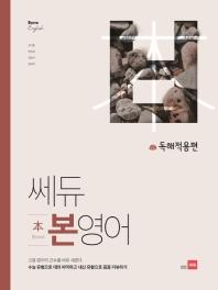 고등 본영어 독해적용편(2019)