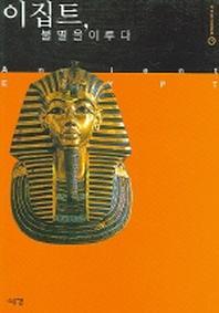 이집트 불멸을 이루다 (세계의 고대문명 1)