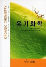 유기화학(11판)
