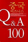 중국 비즈니스 Q&A 100