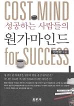 성공하는 사람들의 원가마인드 2쇄