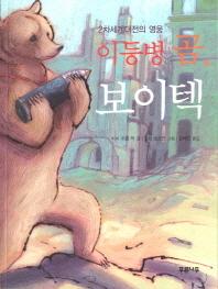 이등병 곰 보이텍(2차세계대전의 영웅)(미네르바의 올빼미 41)