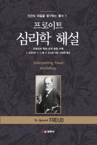 프로이트 심리학 해설(인간의 마음을 탐구하는 총서 1)