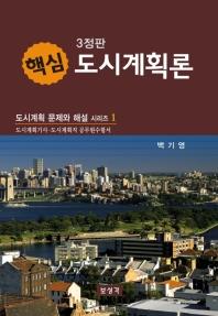 도시계획론(핵심)(개정판)(도시계획 문제와 해설 시리즈 1)