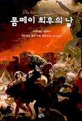 폼페이 최후의 날(환상문학전집 11) -초판-절판된 귀한책-