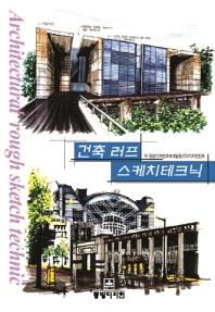 건축 러프 스케치테크닉(2판)