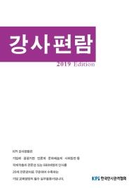 강사편람(2019)
