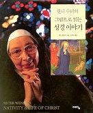 웬디 수녀의 그림으로 읽는 성경이야기