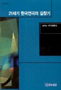21세기 한국연극의 길찾기(연극평론집)