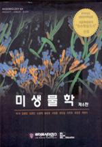 미생물학(제6판)(5판)