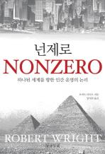 Nonzero(넌제로)