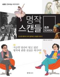 명작 스캔들(KBS 문화예술 버라이어티)