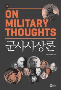 군사사상론(군사학연구총서 2)