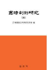 헌법판례연구. 16