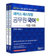 패스닷컴 공무원 국어 기본서 세트(어법 어휘 독해 문학)(9급)(2013)