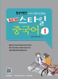 중국어 뱅크 New 스타일 중국어. 1(누구나 쉽게 도전하는)(CD2장포함)