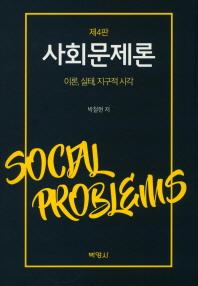 사회문제론(4판)