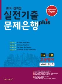 고등 영어 1A+1B 1학기 전과정 실전기출 문제은행 Plus(YBM 한상호)(2020)