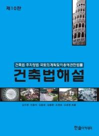 건축법해설(2019)(현장 실무를 위한)(10판)