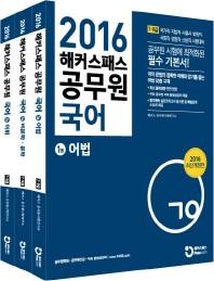 공무원 국어 세트(7 9급)(2016)
