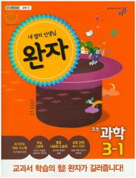 초등 과학 3-1(2016)(완자)