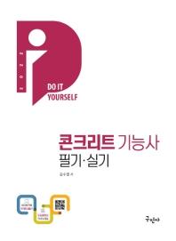 콘크리트기능사 필기 실기(2021)(Do it Yourself)(2판)