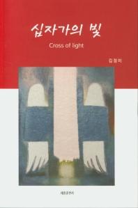 십자가의 빛