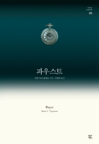 파우스트(러시아 고전산책 5)
