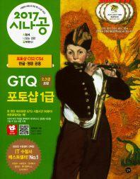 GTQ 포토샵 1급(2급, 3급포함)(2017)(시나공)