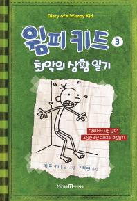 윔피 키드. 3: 최악의 상황 일기(양장본 HardCover)