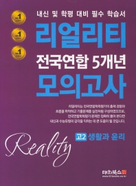 고2 생활과 윤리 전국연합 5개년 모의고사(2020)(리얼리티)