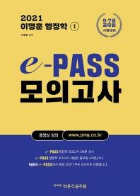 이명훈 행정학 e-PASS 모의고사. 1(2021)