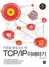 TCP/IP 이해하기(이론을 중심으로 한)(It Holic 96)